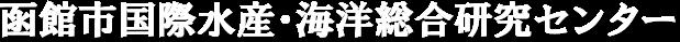 函館市国際水産・海洋総合研究センター